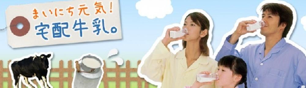 一般社団法人全国牛乳流通改善協会